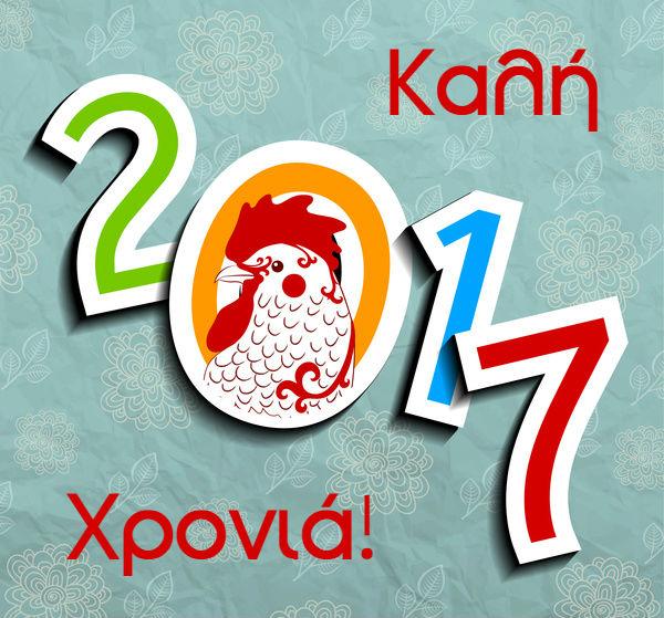 Καλή Χρονιά 2017 για την Ελλάδα